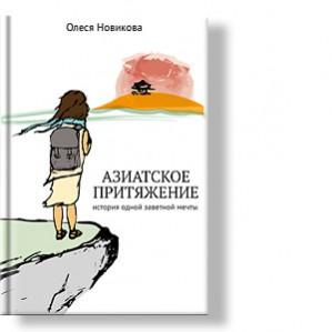 Автор: Олеся Новикова Cпециалист по продажам, тревел-журналист, писатель, тренер, автор и ведущая проекта re-self.ru