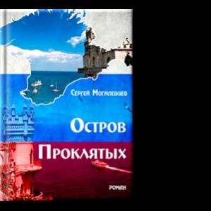 Автор: Сергей Могилевцев Роман - исследование о жизни современного Крыма в эпоху присоединения его к России.