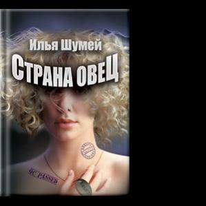 Автор: Илья Шумей Когда-то давно для того, чтобы выгодно пристроить свою душу, требовалось заключить сделку с самим Дьяволом.