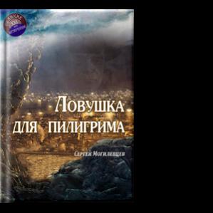 Автор: Сергей Могилевцев Роман – антиутопия