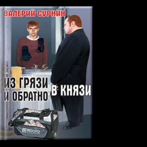 Автор: Валерий Сурнин Судьба и карьера каждого чиновника неповторимы.