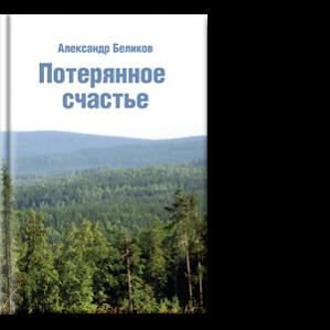 Автор: Александр Беликов Аристарх сидел в кинотеатре, где он не был давно.