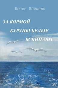 Автор: Виктор Полищанов Роман - трилогия. Книга третья