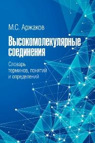 Автор: Максим Аржаков Словарь терминов, понятий и определений