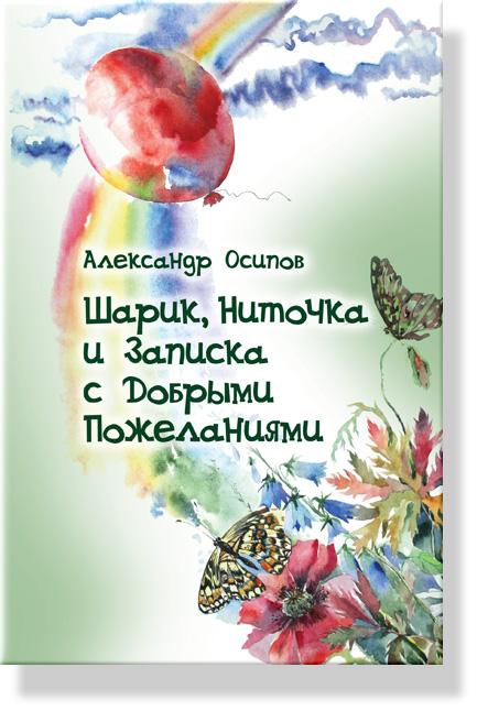 Шарик, Ниточка и Записка с Добрыми Пожеланиями