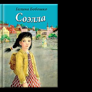 Автор: Галина Бобошко На крутом берегу стояла тоненькая девочка в странном платье до пят.