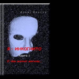 Автор: Алекс Мартов Книга 5 О чём молчат могилы…