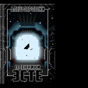 Автор: Алеш Обровски Эсте Паметан – корабль поколений, движущийся уже сто с лишним лет