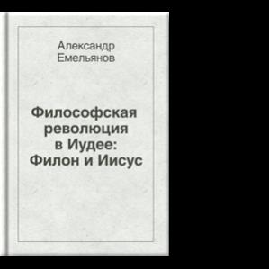 Автор: Александр Емельянов