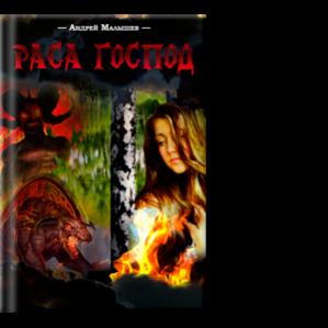 Автор: Андрей Малышев Новая книга содержит роман Раса Господ и ряд рассказов-эссе лирического содержания.
