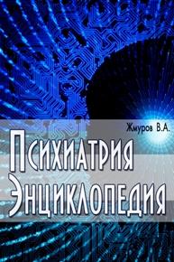 Автор: Жмуров В.А. Настоящий текст представляет всестороннюю и наиболее полную информацию о личности