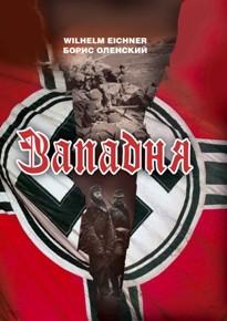 Автор: Борис Оленский Только 1942-1944 годы