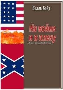 Автор: Белль Бойд Перевод с английского В.Пахомова