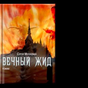 Автор: Сергей Могилевцев Книга о боли, отчаянии, безнадежности, и о чудесном спасении, в которое всегда нужно верить