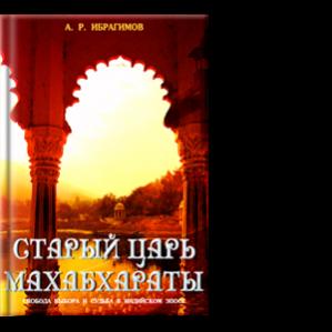 Автор: А. Р. Ибрагимов Свобода выбора и судьбa в индийском эпосe