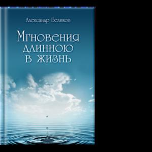 Автор: Александр Беликов В книгу вошли стихи написанные автором начиная с 27.08.15
