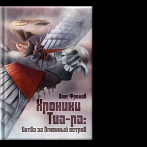 Автор: Олег Фролов Все-таки о механических птицах.