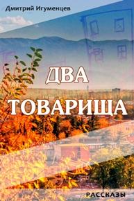 Автор: Дмитрий Игуменцев В некотором царстве, в некотором государстве служили два товарища.