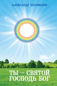 Автор: А. Богомолов В этой книге религия представлена как наука об устройстве Мироздания