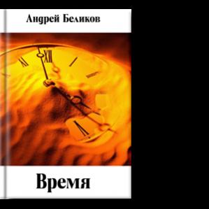 Автор: Андрей Беликов Все знают, что такое время, но если спросить любого человека, что это такое, то он, скорее всего, затруднится с ответом.