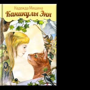 Автор: Надежда Мишина Дружба и взаимовыручка помогают ребятам преодолеть все трудности.