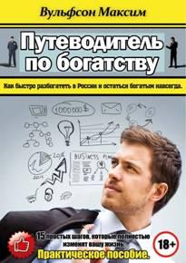 Автор: Вульфсон Максим Как быстро разбогатеть в России и остаться богатым навсегда.