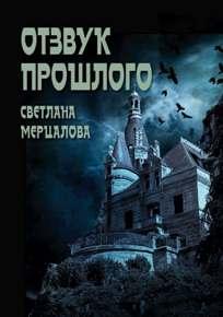 Автор: Светлана Мерцалова Вилла «Магнолия» словно парила над городом, поражая своей роскошью…