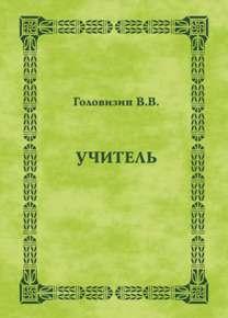 Автор: Валерий Головизин Зазвенел звонко звонок школьный извещая об окончании перемены.
