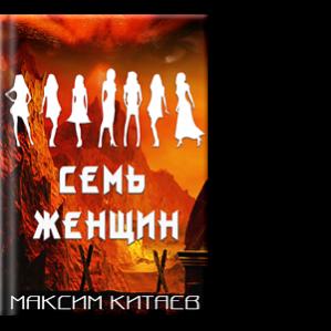 Автор: Максим Китаев В аду, в зловещей мгле