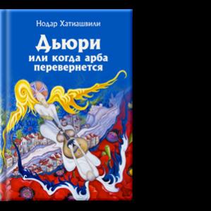 Автор: Нодар Хатиашвили
