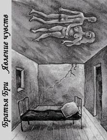 Автор: Братья Бри Отчего... отчего так кружится голова?