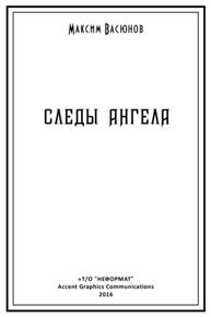 Автор: Максим Васюнов Проза и публицистика