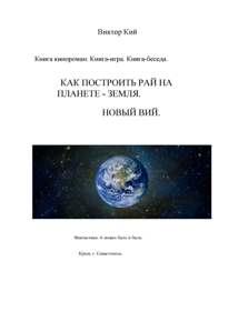 Автор: Виктор Кий Как построить рай на планете земля