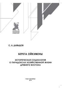 Автор: С.А. Давыдов В монографии дается социологическая интерпретация хорошо изученных событий хозяйственной истории Древнего Востока.
