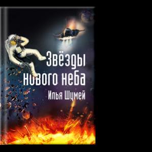 Автор: Илья Шумей Я никогда не верил в Судьбу.
