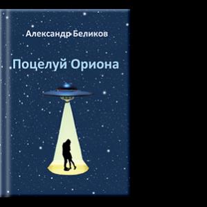 Автор: Александр Беликов В ней нет педагогических назиданий и скучных воспоминаний.