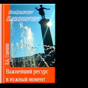 Автор: Стариков П.А. Как научиться входить в состояние вдохновения с помощью воображения