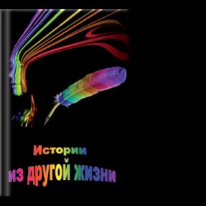 Автор: Ольга Кузнецова Женщины нетрадиционной ориентации решили рассказать о своих непростых судьбах.