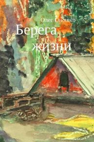 Автор: Оношко О. А. Обложка в книжке,  рисунки и большинство фото - автора.