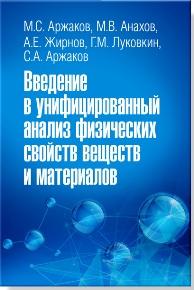 Введение в унифицированный анализ физических свойств веществ и материалов, М.С. Аржаков, М.В. Анахов, А.Е. Жирнов, Г.М. Луковкин, С.А. Аржаков