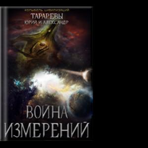 Автор: Юрий и Александр Тараревы Колыбель цивилизаций