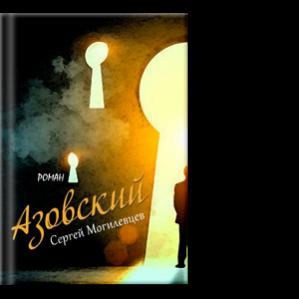 Автор: Сергей Могилевцев Действие романа происходит 20 – 25 декабря 1968 года.