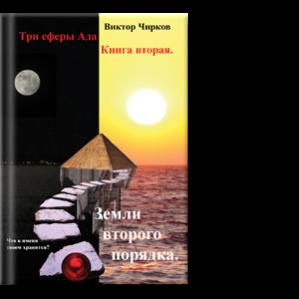 Автор: Виктор Чирков Книга вторая. Земли второго порядка