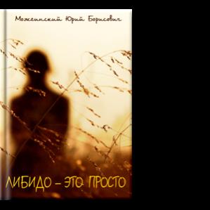 Автор: Можгинский Юрий Борисович Поведение человека трудно предвидеть, не заглянув в подсознание