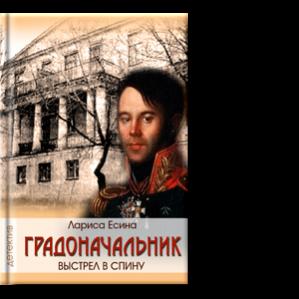 Автор: Лариса Есина Роман основан на реальных исторических событиях в Таганроге в 19 веке.