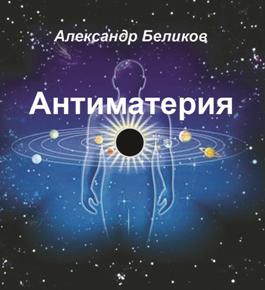 Антиматерия, Александр Беликов
