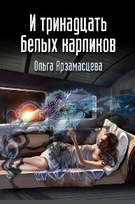 И тринадцать белых карликов, Ольга Арзамаcцева