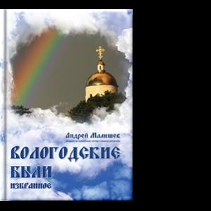 Автор: Андрей Малышев Избранное