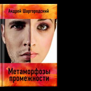 Метаморфозы промежности, Шаргородский Андрей