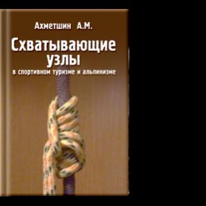 Ахметшин А.М. Схватывающие узлы в спортивном туризме и альпинизме